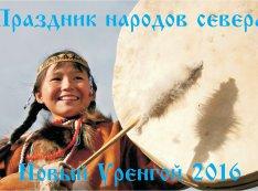 Новый Уренгой отметил Праздник народов Севера