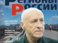 Интервью с главой корпорации «Роснефтегаз» в журнале «Регионы России»