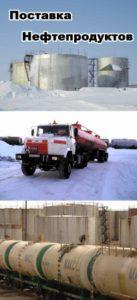 услуги по перевозке нефтепродуктов