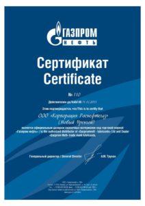 дилер_новый_уренгой_сертификат